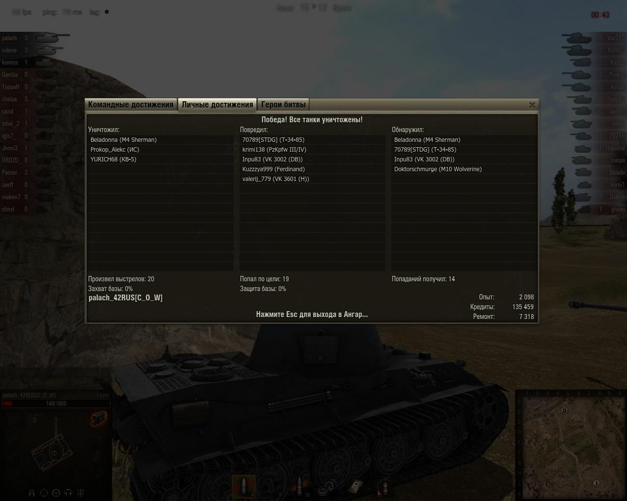 автоматический выход в ангар после уничтожения танка